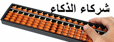 Abacus 1111